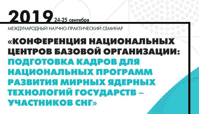 Конференция национальных центров базовой организации